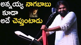 Pawan Kalyan Shared Naga Babu Words with Public at Janasena Formation Day Sabha | Life Andhra Tv
