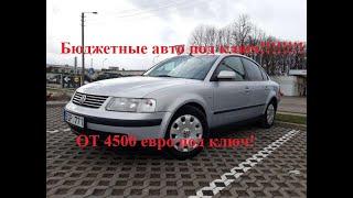 Обзор цен на авто в Литве бюджетом в 1000 - 1500 € / пригон автомобилей из Европы под ключ