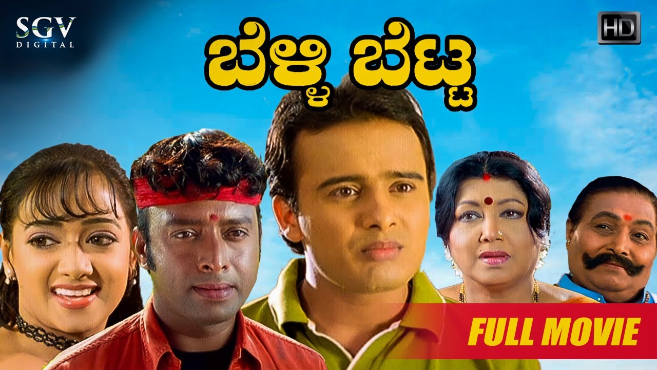 Belli Betta - ಬೆಳ್ಳಿ ಬೆಟ್ಟ | Kannada Full Movie | Sunil Rao, Manya, Shivamani | 2006 Love Story Film