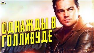 ОДНАЖДЫ В ГОЛЛИВУДЕ - обзор фильма