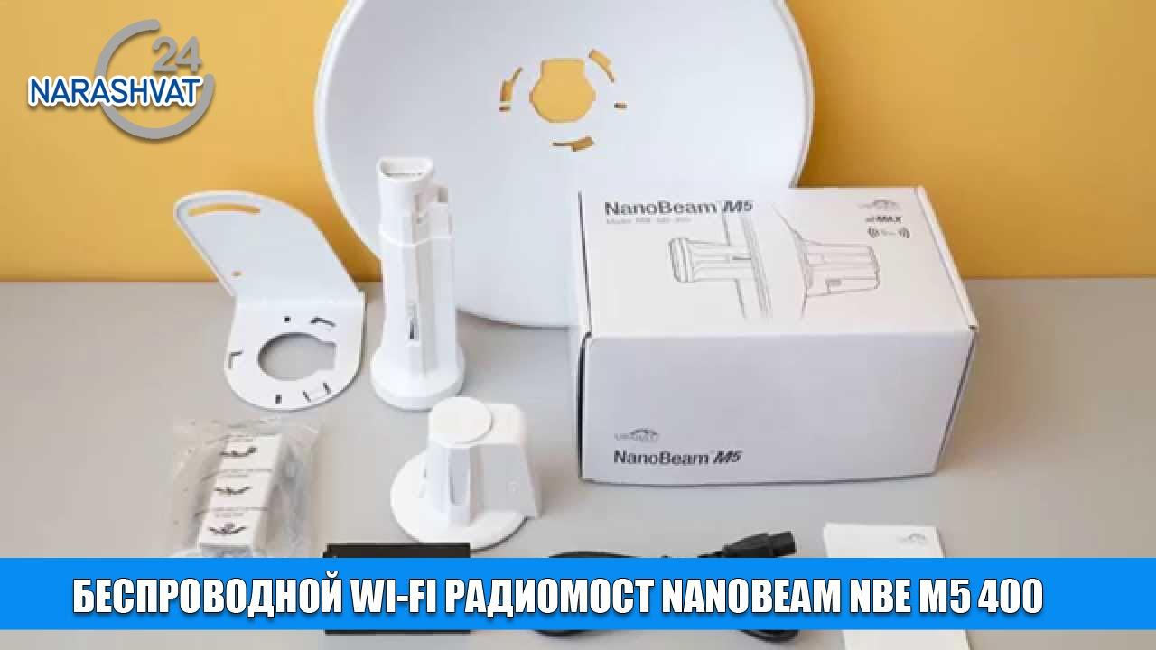 Опыт организации Wi-Fi радиомостов от 500 м до 40 км на .