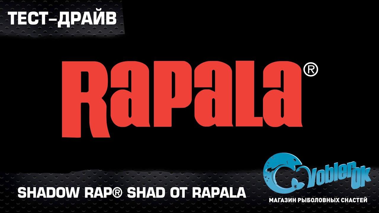 Тест-драйв воблера Shadow Rap® Shad от Rapala! Новинка 2016 года!