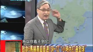 2013.11.06新聞龍捲風part3 黑鳥接班人 「最恐怖的空間武器」SR-72揭密!