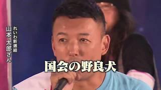 【選挙ステーション2019】れいわ新選組・山本太郎氏