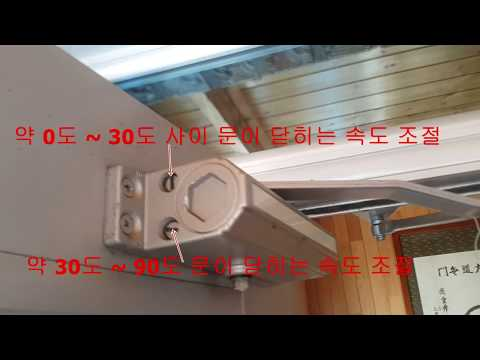 현관문 속도조절(How to Adjust Your Door Closer,ドア