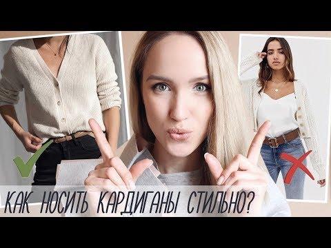 КАК СТИЛЬНО НОСИТЬ КАРДИГАНЫ? ZARA, MANGO, ASOS, NET-A-PORTER | AlenaPetukhova