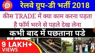 Railway group D में काम क्या करना पड़ता है?