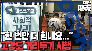 대전 '고강도 거리두기' 공공시설 다시 폐쇄/대전MBC