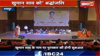 CM Bhupesh ने की स्वर्गीय Khuman Saw की मूर्ति स्थापना की घोषणा | खुमान साव के नाम पर पुरस्कार की