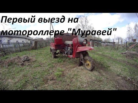 """Первый выезд на мотороллере """"Муравей"""""""