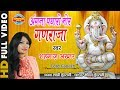 Angana Padharo More Ganraja | Singer - Shahnaz Akhtar | Video Song | Lord Ganesh