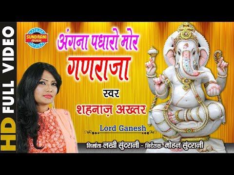 Angana Padharo More Ganraja | Singer - Shahnaz Akhtar | Video Song | Lord Ganesh