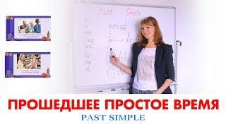PAST SIMPLE - Прошедшее простое время