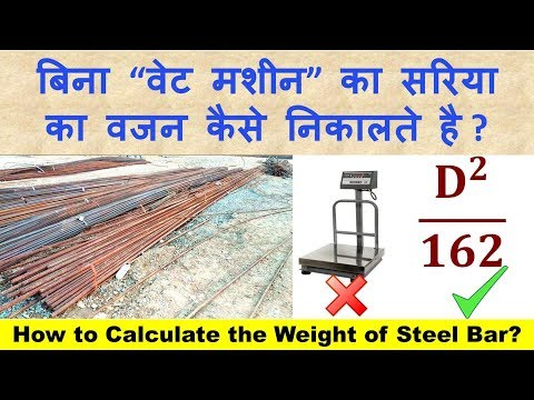 How To Calculate The Weight Of Steel Bar? सरिया का वजन कैसे निकालते है ?