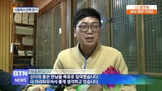 [BTN뉴스]사찰에서 내 반쪽 찾기