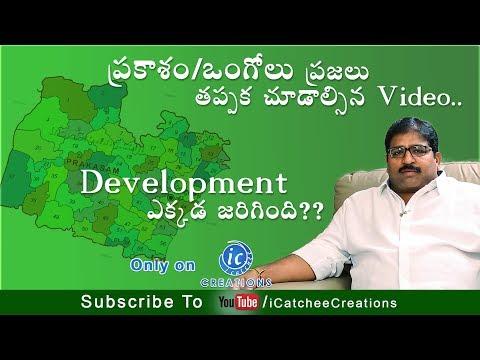 Prakasham Jilla Varu Tappaka Chudalsina Video || Otherside With Kishore || ICatchee Creations