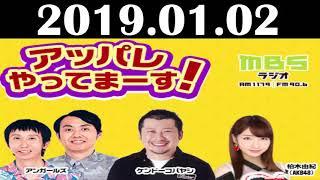 2019 01 02 アッパレやってまーす!水曜日 AKB48 柏木由紀・ケンドーコバ...