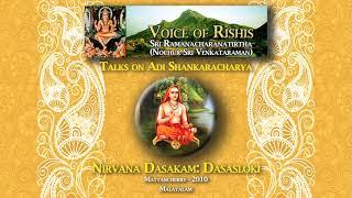 Download lagu Nirvana Dasakam - Dasasloki (Malayalam)