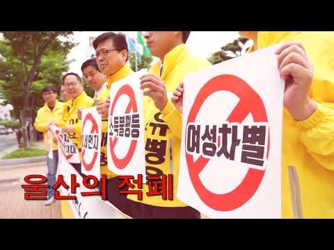 [정의당] 울산시당 6.13 지방선거 출정식