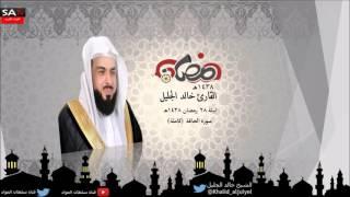 جزء تبارك القارئ الشيخ خالد الجليل رمضان 1438