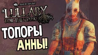 Dead by Daylight — ТОПОРЫ АННЫ! НОВАЯ КАРТА! НОВЫЙ ВЫЖИВШИЙ!