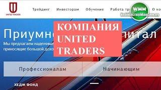 Компания United Traders компания, которая меня вдохновляет