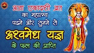 अजा एकादशी के व्रत से राजा हरिश्चन्द्र को मिला खोया हुआ राजपाट # एकादशी व्रत कथा #Dharam Tv