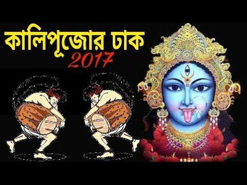 কালিপুজার ঢাক বাজনা ২০১৭ # Best dhak Music # Kali Pujar Dhak Bajna#Pujor dhak#Kalipuja arati
