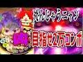 【妖怪ウォッチぷにぷに】ジバニャンボッコボコ!最凶クラウド使って2万コンボに挑戦! Yo-kai Watch