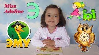 Російський алфавіт літери Ы, Е Граматика, розвиваючі заняття для дітей 3 років. Урок 5.