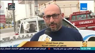 رأي عام - تقرير | سكان مدينة السادات يعرضون أبرز مشكلات المدينة