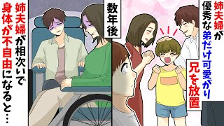 【LINE】姉夫婦が優秀な弟だけ可愛がり兄を放置→数年後に兄夫婦が相次いで身体が不自由になると…【スカッとする話】