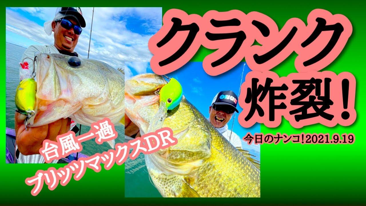 【今日のナンコ!2021.9.19】クランク炸裂!【琵琶湖バス釣り】