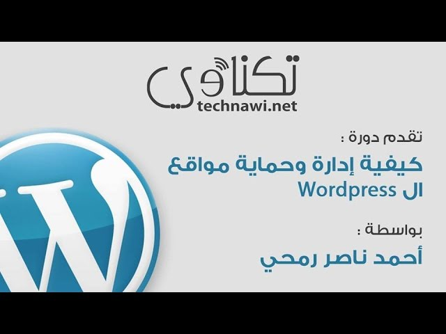 Course management and protection of sites using Wordpress