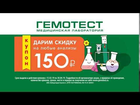 Сеть лабораторий ГЕМОТЕСТ дарит 150 рублей на любые виды анализов.