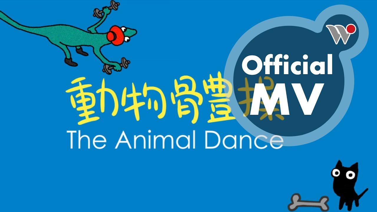 謝欣芷 - 動物體操《走吧!唱歌旅行去》/ Kim Hsieh-The Animal Dance 'Let's go on a singing trip!'