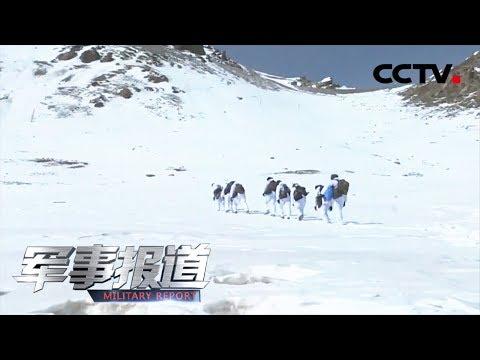 《军事报道》 翻越冰达坂 攀登好汉坡 20190220 | CCTV军事