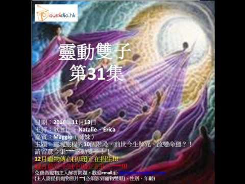 靈動雙子 第31集 (靈魂的旅程(1) / 靈魂等級)