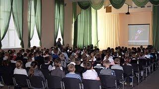 Уроки безопасности в школах ЗАТО Северск.