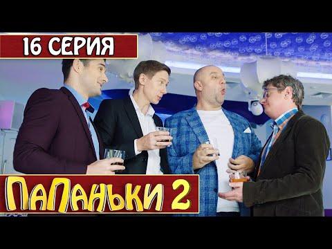 Папаньки 2 сезон 16 серия🔥Семейная Комедия, Юмор и Лучшие Приколы 2020 | Дизель Студио, реакция
