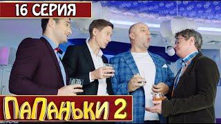 Папаньки 2 сезон 16 серия