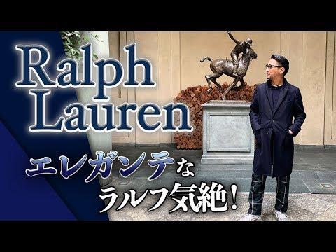 【イタリアニ散歩☆Ralph Lauren編】エレガンテなラルフ気絶!
