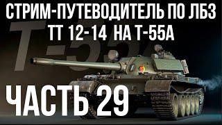 Все ЛБЗ подряд на T-55A. Стрим 29 🚩ТТ 12-14 🏁 WOT