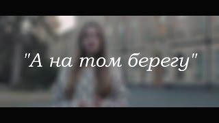 А на том берегу Вероника Милевская