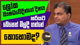 Pathikada, 25.09.2020|Asoka Dias interviews, Mr. Shalutha Athauda, Pharmaceutical Society of Sri Lan Thumbnail