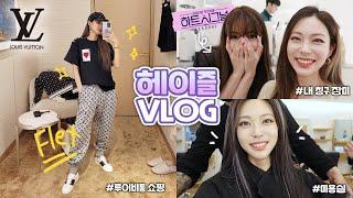 헤이즐 vlog 루이비통 쇼핑/ 장미랑 데이트/ 붙임머…