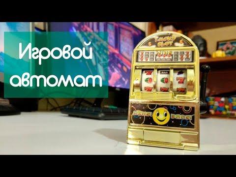 Обзор на игровой автомат | Товары из Китая