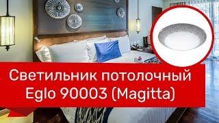 Светильник потолочный EGLO 90003 (EGLO 95668 Magitta) обзор