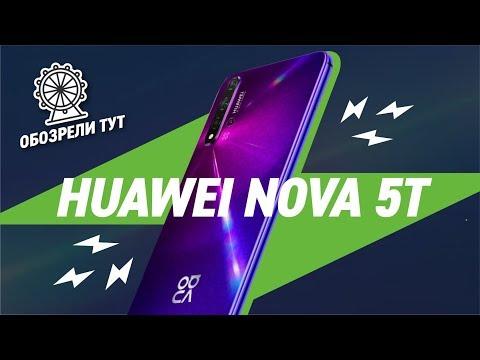 Huawei Nova 5T – 5 камер в 1 смартфоне