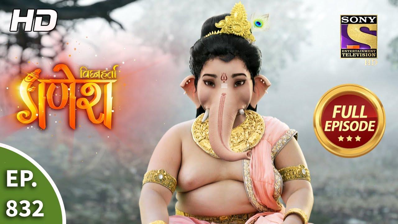 Download Vighnaharta Ganesh - Ep 832 - Full Episode - 15th February, 2021